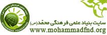 سایت بنیاد علمی فرهنگی محمد (ص)