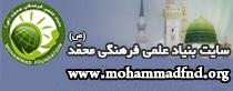 بنیاد علمی فرهنگی محمد